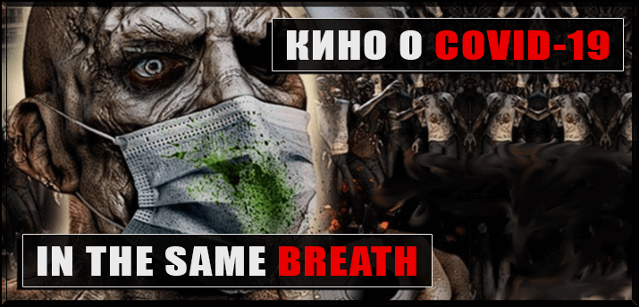 in-the-same-breath-film-o-koronaviruse